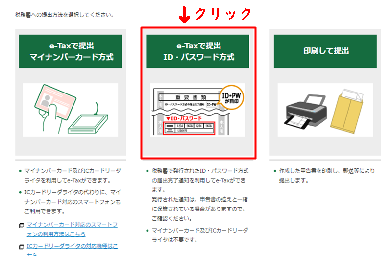 ID・パスワード方式で確定申告する手順3