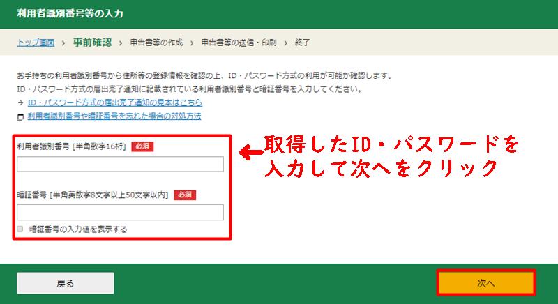 ID・パスワード方式で確定申告する手順5