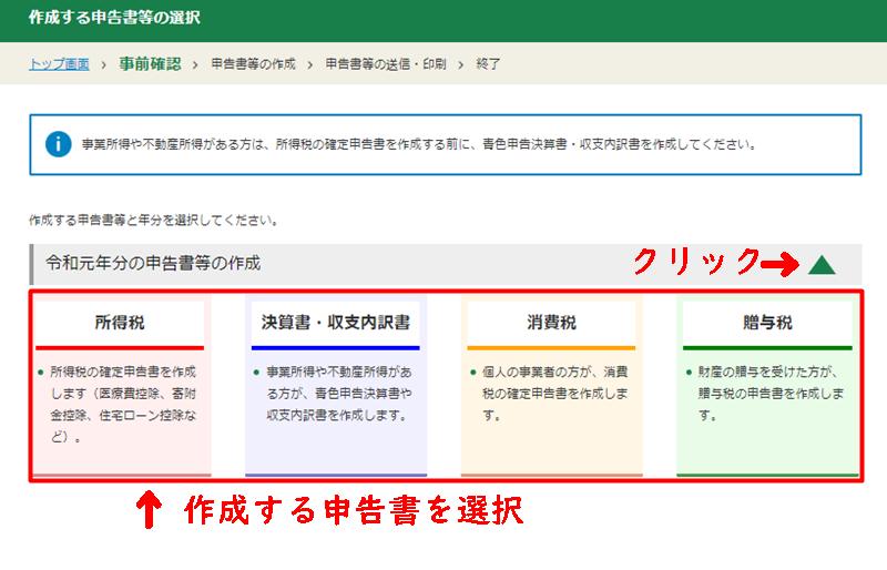 ID・パスワード方式で確定申告する手順7