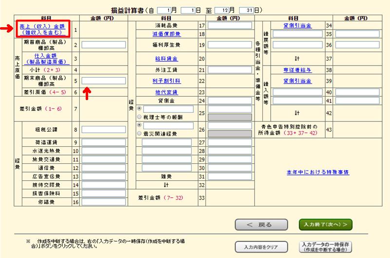 ID・パスワード方式で確定申告する手順8