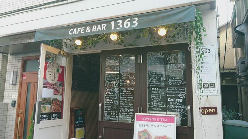 神楽坂のカフェ&バール1363の外観