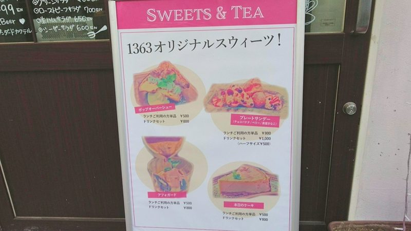 神楽坂のカフェ&バール1363