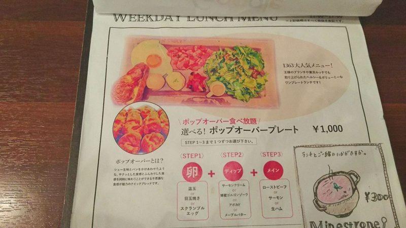 神楽坂のカフェ&バール1363のメニュー