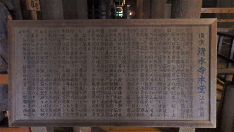 清水寺本堂の説明