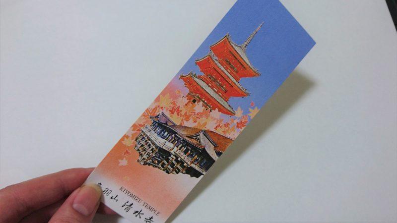 清水寺の入場券