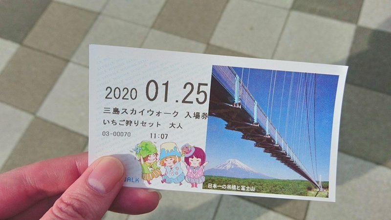 三島スカイウォークのチケット