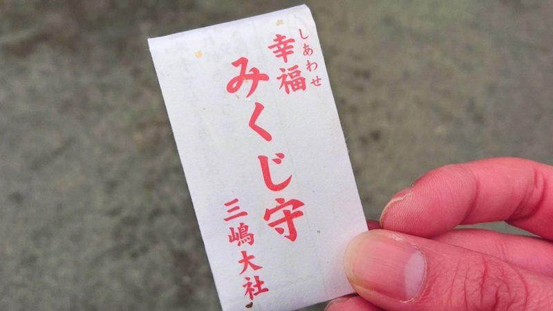 三嶋大社の幸福みくじ守