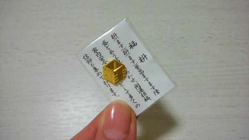 三嶋大社の幸福みくじ守の縁起物