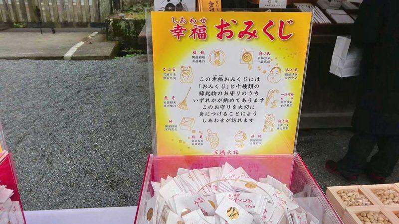 三嶋大社の幸福みくじ守の縁起物は全部で10種類