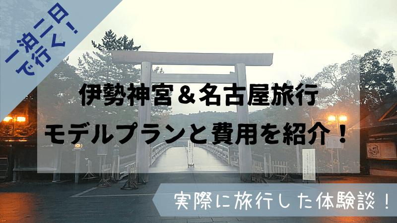 伊勢神宮&名古屋一泊二日のモデルプラン