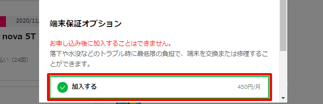 LINEモバイルの申し込み手順10