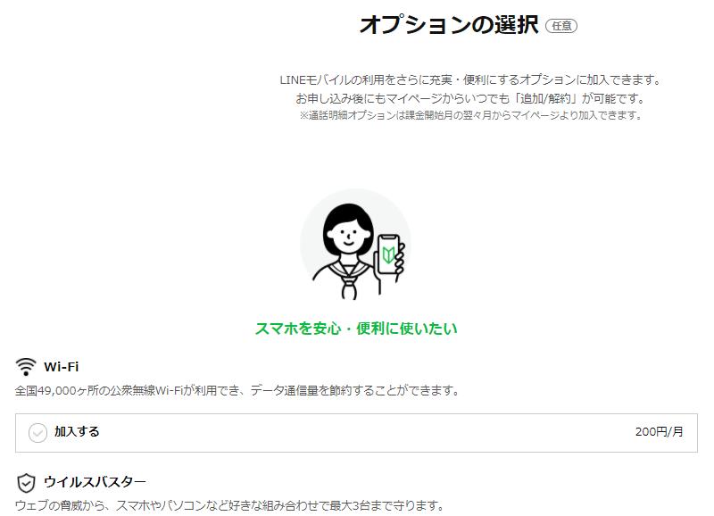 LINEモバイルの申し込み手順11