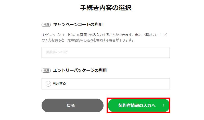 LINEモバイルの申し込み手順12