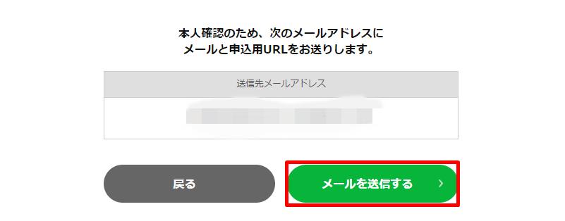 LINEモバイルの申し込み手順16