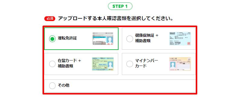 LINEモバイルの申し込み手順17