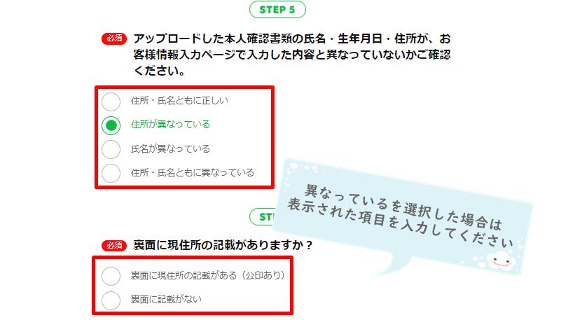 LINEモバイルの申し込み手順19