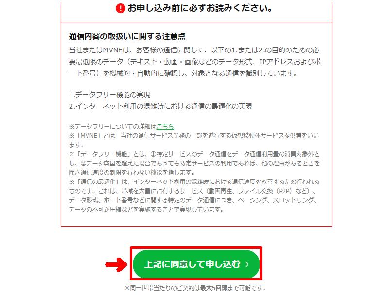 LINEモバイルの申し込み手順2