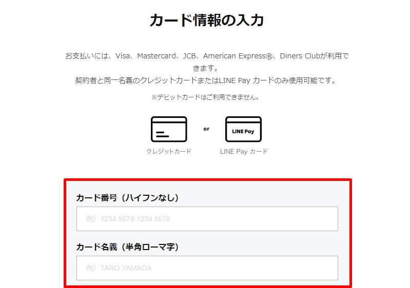 LINEモバイルの申し込み手順20