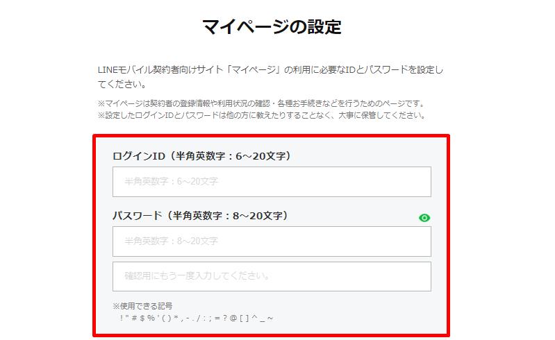 LINEモバイルの申し込み手順21