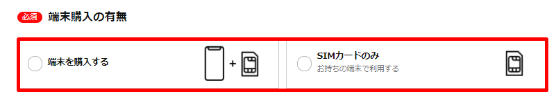 LINEモバイルの申し込み手順7