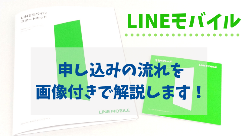 LINEモバイルの申し込み方法を解説