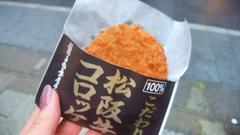 お伊勢屋本舗の松坂牛コロッケ
