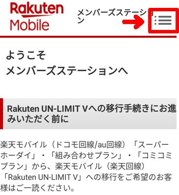 楽天モバイルのデータSIM解約手順4