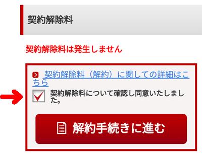 楽天モバイルのデータSIM解約手順6