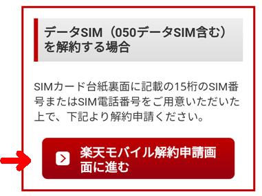 楽天モバイルのデータSIM解約手順8
