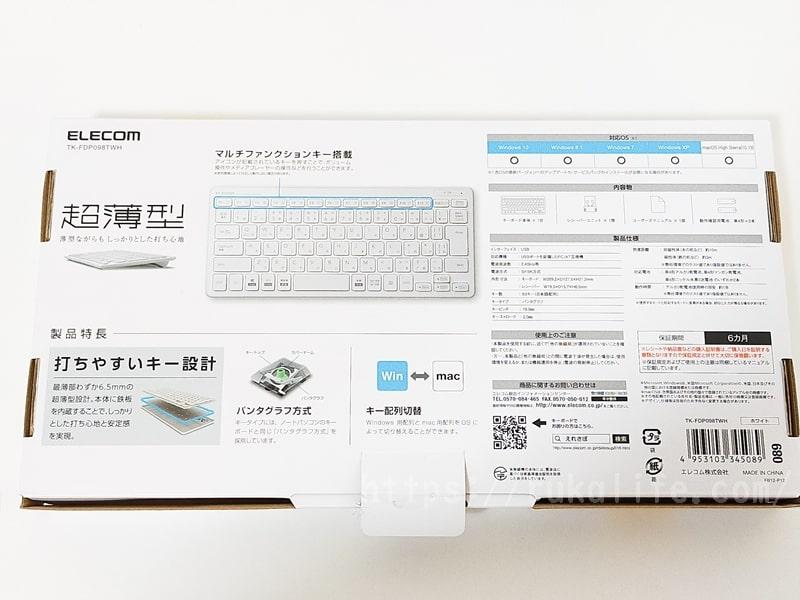 エレコムの超薄型キーボードTK-FDP098TWHの箱の裏面