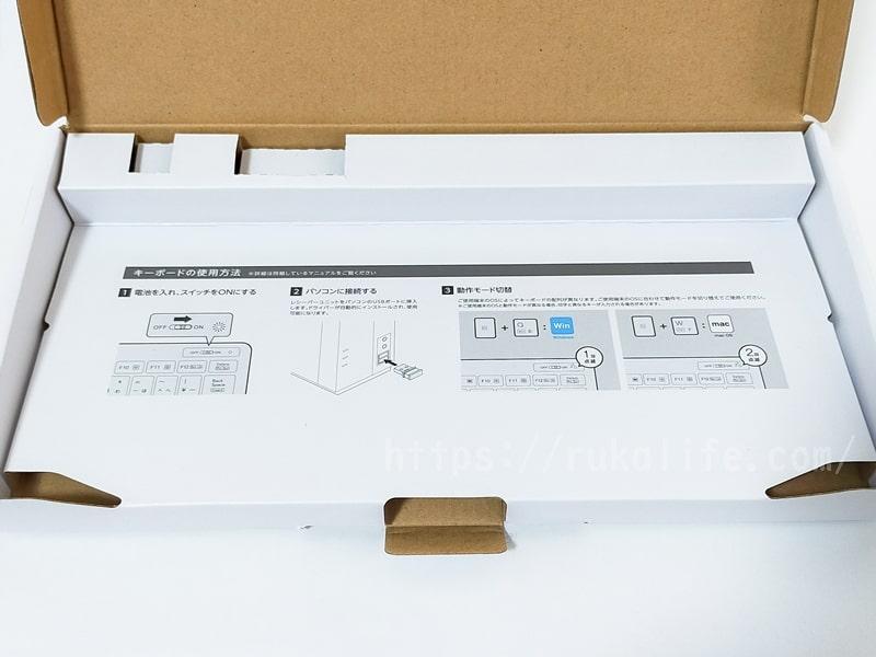 エレコムの超薄型キーボードTK-FDP098TWHの箱の内側
