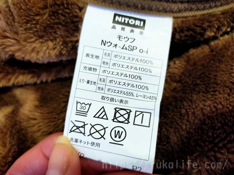 ニトリNウォームスーパーの洗濯表示