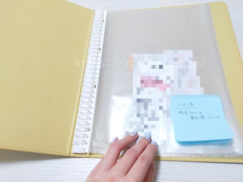 100均のポケットファイルに領収書を保管している画像