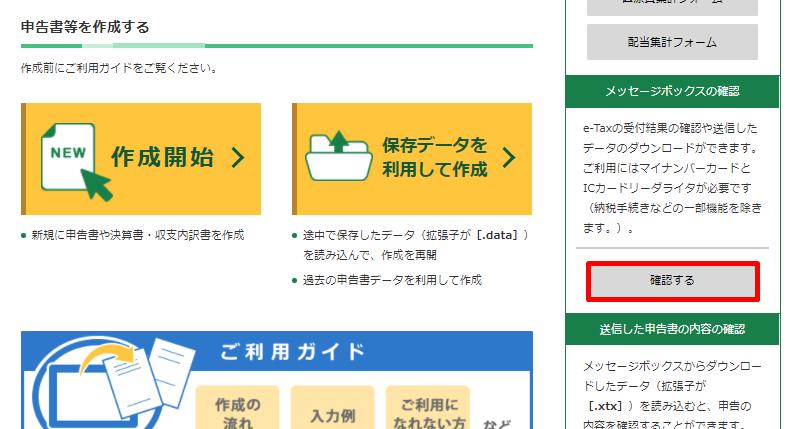 e-Taxのメッセージボックスの確認