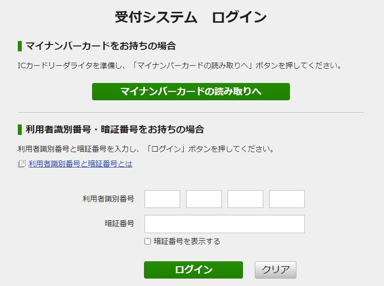 e-Taxのメッセージボックスの「マイナンバーカードの読み取り」または「利用者識別番号・暗証番号」を入力