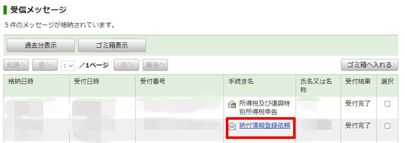 e-Taxのメッセージボックスを開いたら「納付情報登録依頼」をクリック