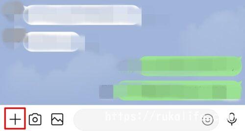 LINEギフトを贈りたい相手のトーク画面を開き「+」をタップ