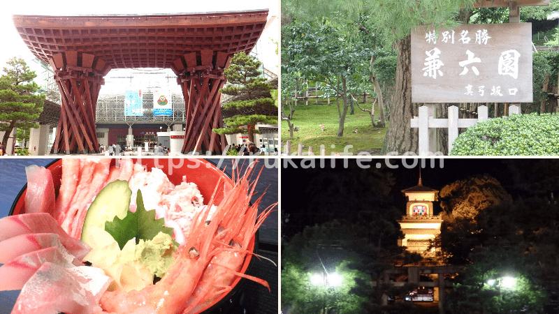 一人旅におすすめの旅行先の金沢