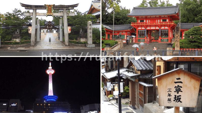 一人旅におすすめの旅行先の京都