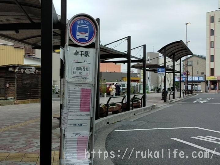 幸手駅前のバス乗り場