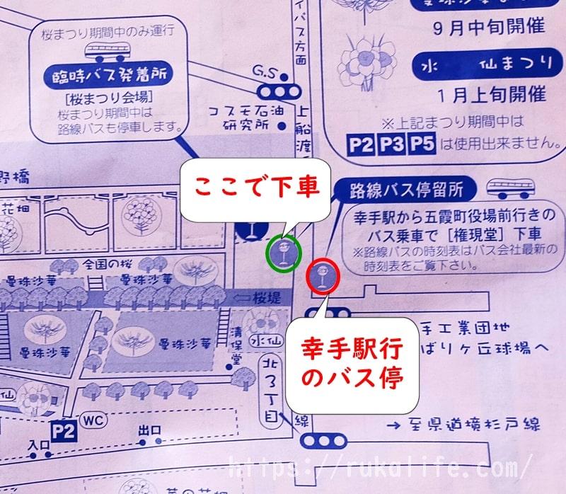 バス停「権現堂」