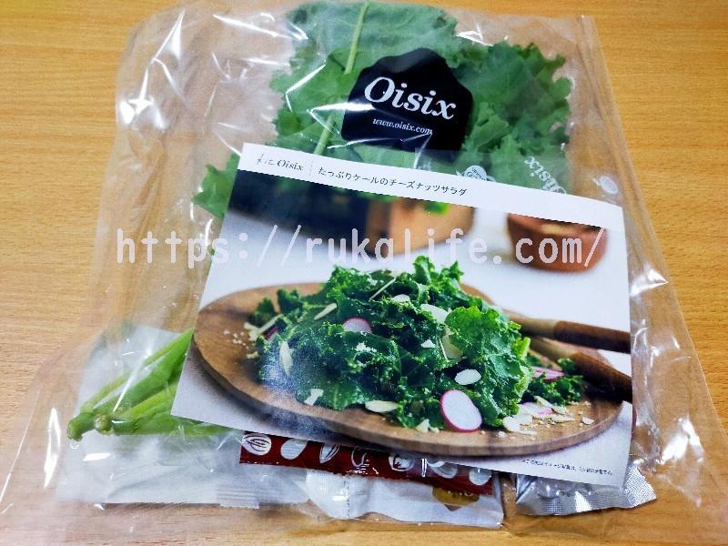 オイシックスのたっぷりケールのチーズナッツサラダのパッケージ