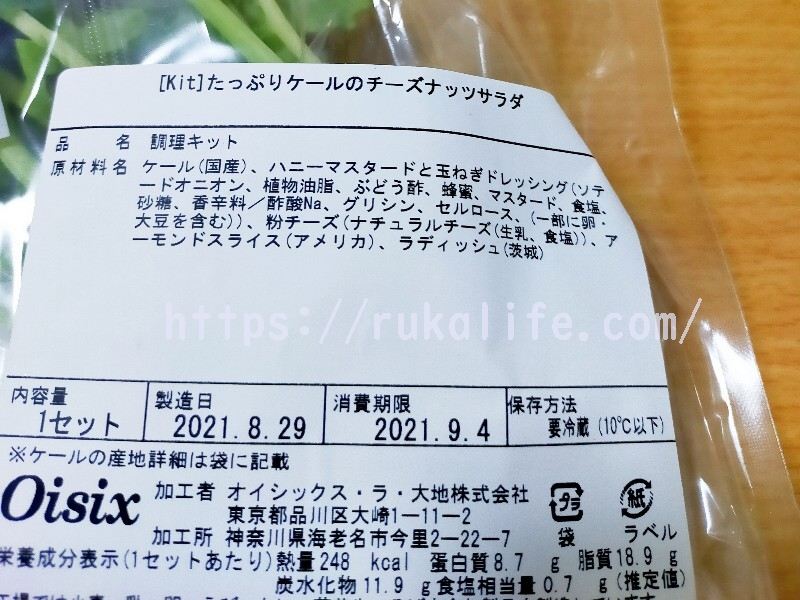 オイシックスのケールサラダのパッケージの裏に記載されている消費期限